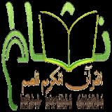 كتاب نشاط القرآن الكريم للصم